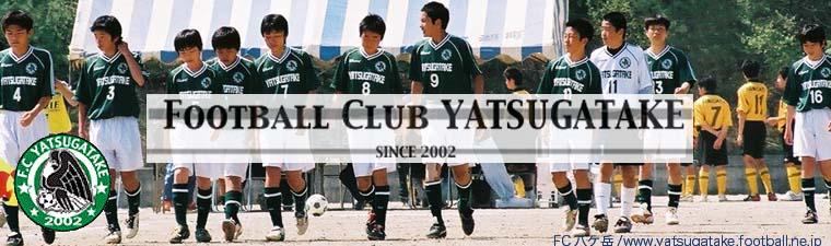 フットボールクラブ八ケ岳試合結果